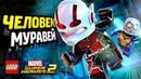 ЧЕЛОВЕК-МУРАВЕЙ И ОСА в LEGO Marvel Super Heroes 2! DLC
