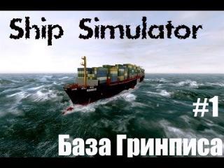 Ship Simulator Extrem (#1 или Как найти Базу)