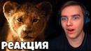 Реакция Король Лев Русский трейлер (2019)