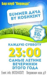 14 июня /SUMMER ДАЧА / ВЕРАНДА BY KOSHKINЫ