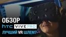 Обзор HTC Vive PRO лучший шлем виртуальной реальности Детальный разбор новинки для VR