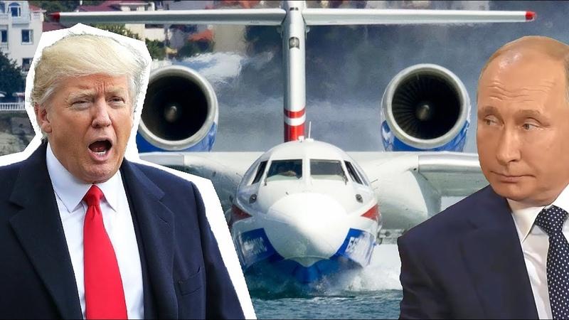 США покупают российского МОНСТРА Бе-200
