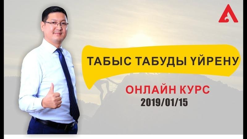 ТАБЫС ТАБУДЫ ҮЙРЕНУ - курс 2019