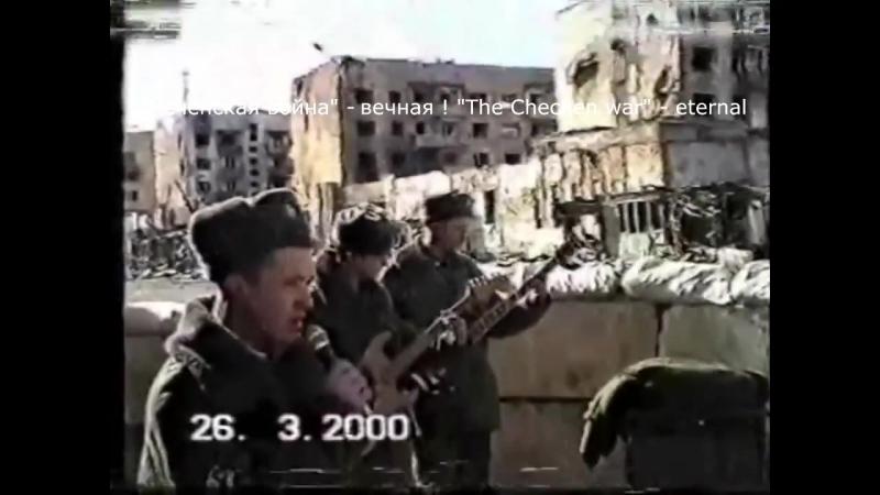8 Брон в г. Грозном. Концерт ко дню ВВ МВД 26.03.2000 год.