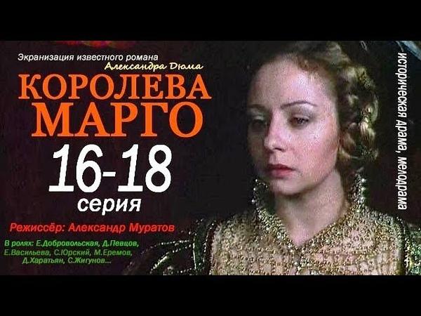 Королева Марго 16,17,18 серия Историческая драма, Мелодрама