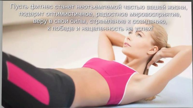 фитнес от профессионалов часть 1