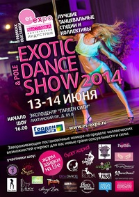 Exotic & Pole Dance Show 2014 – экспоцентр Гард