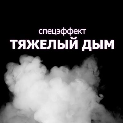Андрей Дымовой
