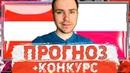 АВСТРИЯ - ПОЛЬША ПРОГНОЗ НА МАТЧ ⚽ ЕВРО 2020 21.03.2019 🔥
