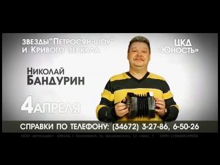 Николай Бандурин Нягань