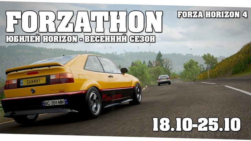 Ранговое приключение в Forza Horizon 4 - Forzathon 18.10-25.10 (forzathon guide)