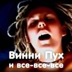 Ленинград альбом Винни-пух и все-все-все