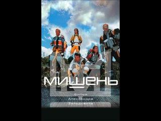 Мишень - 2011 - фантастическая драма - фильм Александра Зельдовича