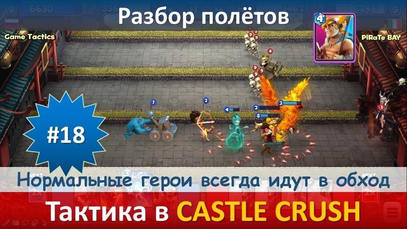 Тактика в Castle Crush ● Нормальные герои всегда идут в обход ● Разбор полётов ● Выпуск 18