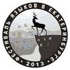 Фестиваль языков в Екатеринбурге