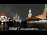 ЛЕВАДА ЦЕНТР более половины россиян выступают за отставку правительства. № 1024