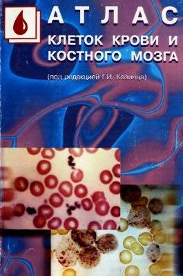 форм.  В... зрелых.  В атласе систематизирован материал по основным вопросам гемопоэза в норме и при различных...