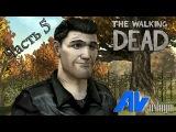 Ходячие мертвецы (The Walking Dead) 1 сезон. 5 серия