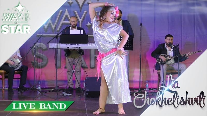 Way to be a STAR ☆ Ukraine ★2018★ Live Band ⊰⊱ Lia Chokhelishvil