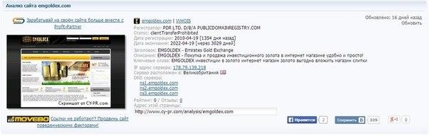 Аренда домена сайта  Телексфри заканчивается через 21день, а Emgoldex
