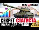 ЭТИ ИМБЫ СДЕЛАЮТ ТЕБЯ СТАТИСТОМ НАГИБАЮТ БЕЗ ГОЛДЫ в World of Tanks