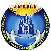 """Логотип ПРАВОСЛАВНЫЙ МОЛОДЁЖНЫЙ ЦЕНТР """"СРЕТЕНИЕ"""""""
