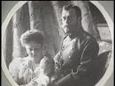 Император Николай II и императрица Александра. История прекрасной любви.