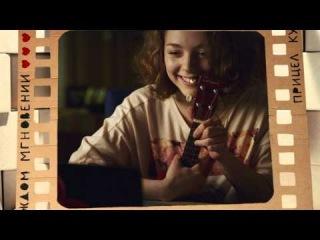 Юля Волкова & Лена Катина & Лигалайз & Майк Томпкинс - Любовь в каждом мгновении (интернет-версия)