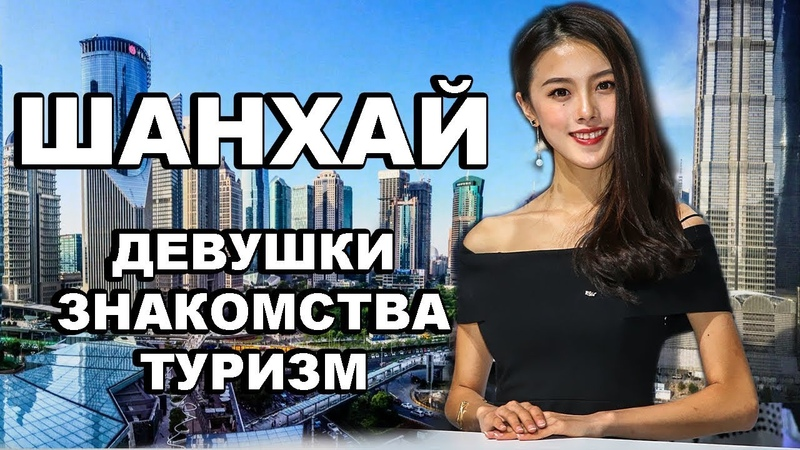 ШАНХАЙ Китаянки VS Русские Девушки Факты Демография Знакомства В Городе Шанхай