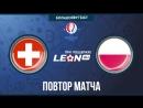 Швейцария - Польша. Повтор матча 18 финала Евро 2016 года
