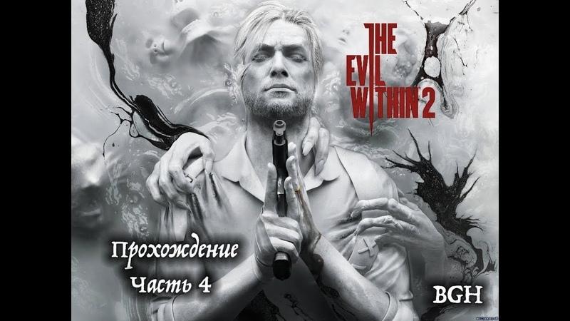 Прохождение The Evil Within® 2 - возвращение в больницу Маяк! ( часть 4 )