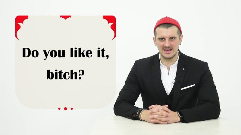 Английский для русских: Если вы практикуете БДСМ