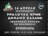 14 апреля Чемпионат России по волейболу Суперлига: Уралочка-НТМК - Динамо-Казань