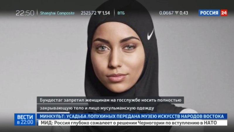 Новости на «Россия 24» • В Германии запретили госслужащим носить никабы