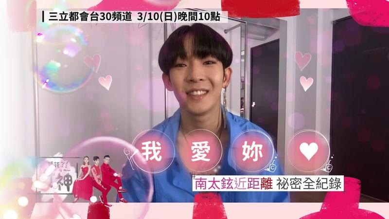 韓國首位參加男神 唱作俱佳小鮮肉南太鉉魅力無極限