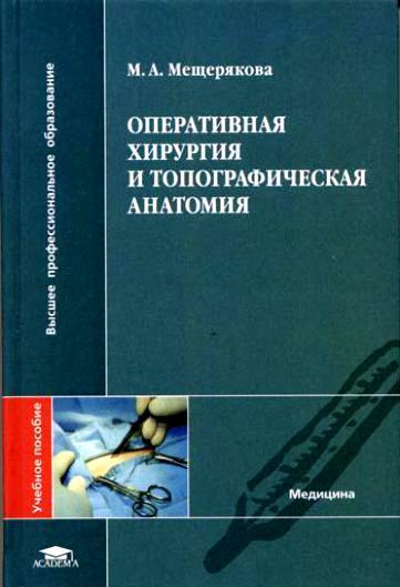 Файл Мещерякова М.А.