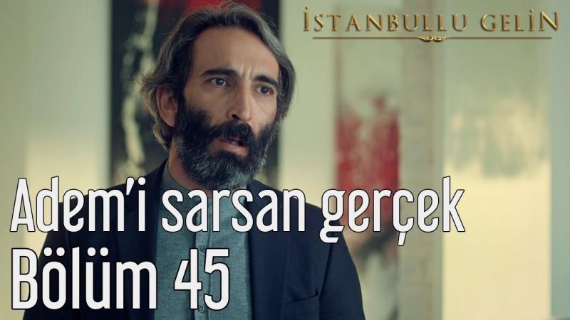 45. Bölüm - Ademi Sarsan Gerçek