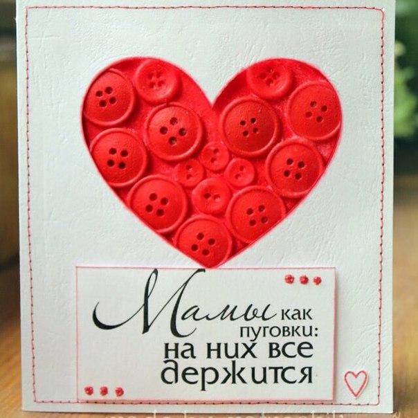 Как сделать открытку на день рождения маме картинки - ПОРС Стройзащита