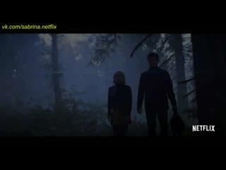 Ужасающие приключения Сабрины трейлер 2 сезона [RUS_SUB]