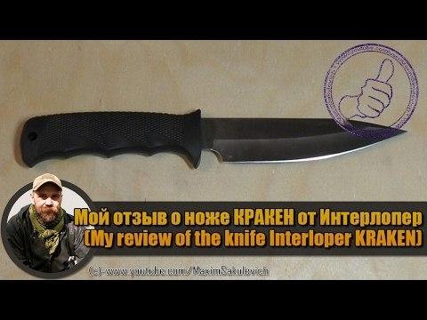 Мой отзыв о ноже КРАКЕН от Интерлопер (My review of the knife Interloper KRAKEN)