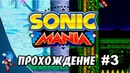 Sonic Mania - Прохождение 3 Sonic RUS