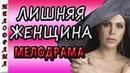 ЗАСТАВЛЯЕТ ПЛАКАТЬ Лишняя женщина русские мелодрамы 2018 фильмы