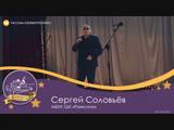 Сергей Соловьёв - Осень