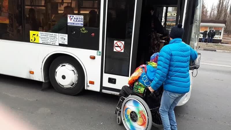 Воронеж Водитель доступного автобуса 5а, на просьбу откинуть пандус, нас проигнорировал и уехал ДоступаНет