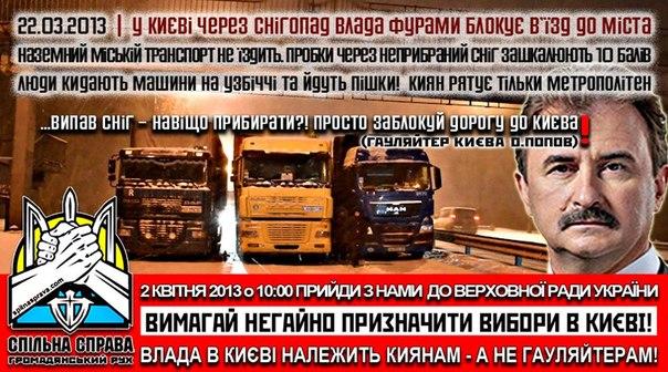 """Все, кто будет подыгрывать власти, будут исключены из """"Батькивщины"""", - Турчинов о выборах мэра Киева - Цензор.НЕТ 1573"""