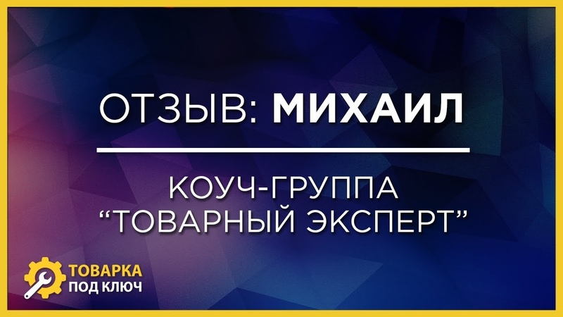 Отзыв Михаила - коуч-группа Товарный эксперт
