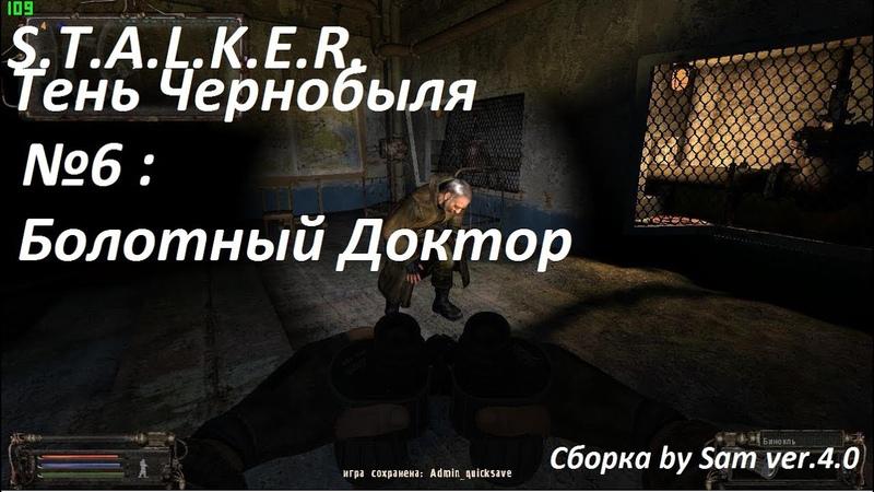 S.T.A.L.K.E.R. Тень Чернобыля (сборка by Sam ver.4.0) №6 Болотный Доктор