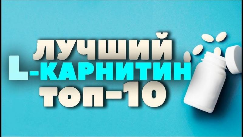 ТОП-10 Какой КАРНИТИН самый лучший iHerb ( l-карнитин, л-карнитин )