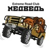 "Extreme Road Club ""Медведь"""