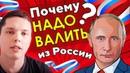 Почему надо валить из России в Европу (13 главных причин)